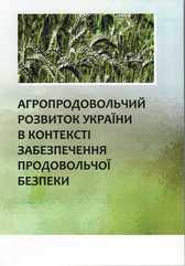 Агропродовольчий розвиток України в контексті забезпечення продовольчої безпеки