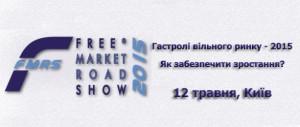 FMRS банер